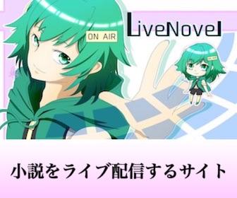 ライブノベルの広告